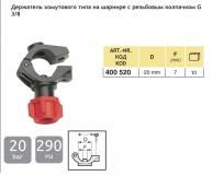 Корпус ARAG 400 520 с колпачком (Y01400520)