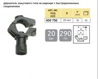 Корпус ARAG 400 750  (Y01400750)
